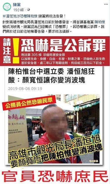 綠黨臉書,要告潘恒旭涉嫌恐嚇