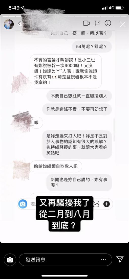 屁蛋妹,蔡雯雯/IG
