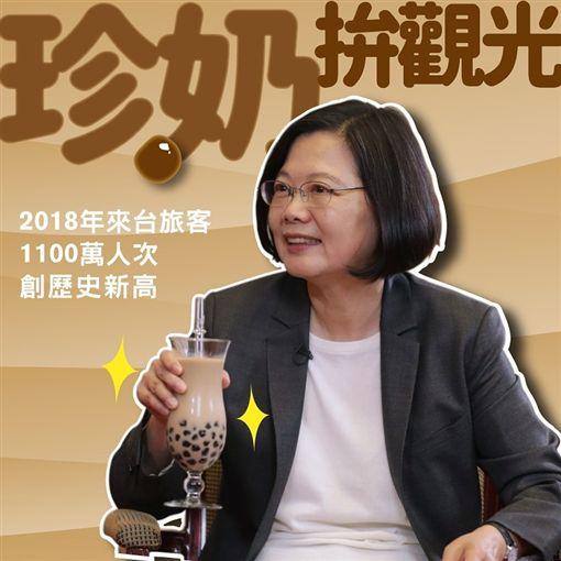 蔡英文,NHK,珍珠奶茶,日本 圖/翻攝自蔡英文IG