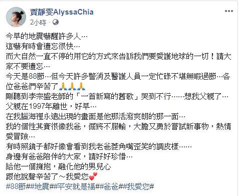 賈靜雯(圖/翻攝自臉書)