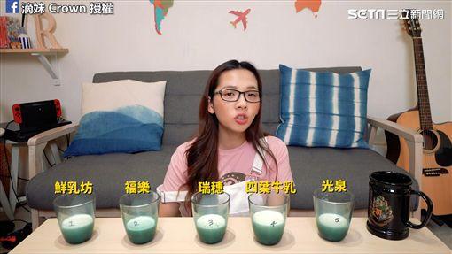 滴妹挑戰盲測牛奶。(圖/滴妹 Crown臉書授權)
