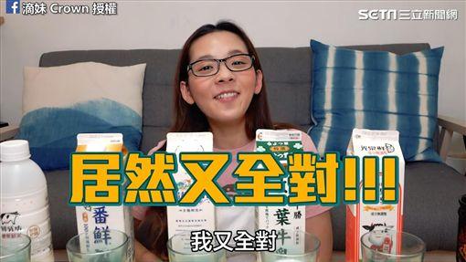滴妹盲測牛奶成功。(圖/滴妹 Crown臉書授權)