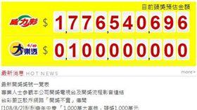 ▲威力彩頭獎上看18.2億元。(圖/取自台灣彩券官網)
