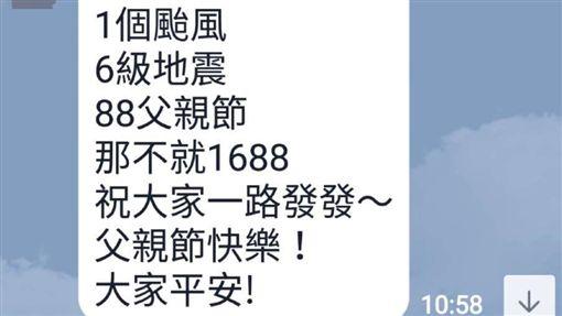 記者鍾志鵬截圖