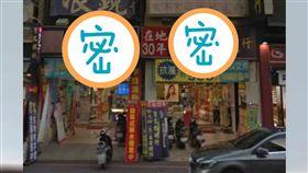 寶島眼鏡,賓島眼鏡,店家,招牌,Dcard 圖/翻攝自Dcard