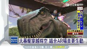 (業配)恐龍小騎士0916