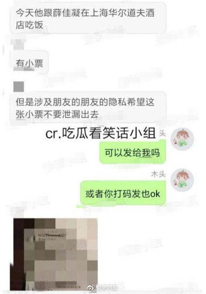 胡歌,薛佳凝/微博