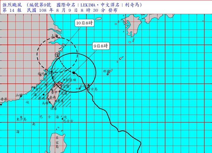 強烈颱風 利奇馬(國際命名 LEKIMA )海上陸上颱風警報_ 氣象局