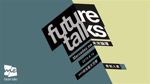 ▲Mercedes me future talks未來論壇。(圖/Mercedes-Benz提供)