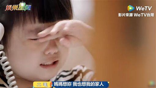 妹妹崩潰喊「想媽媽」。(圖/翻攝WeTV台灣)