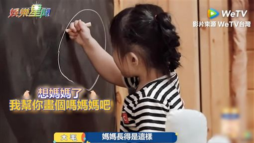 姊姊暖心畫媽媽圖像。(圖/翻攝WeTV台灣)