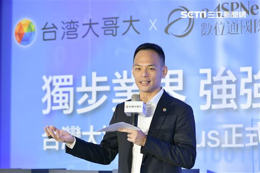 台灣大哥大,5G超盟,數位通國際,VMware,雲端,公有雲,台灣大,運算雲Plus