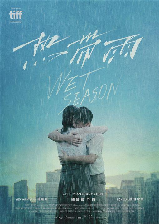 新加坡金獎導演陳哲藝電影《熱帶雨》