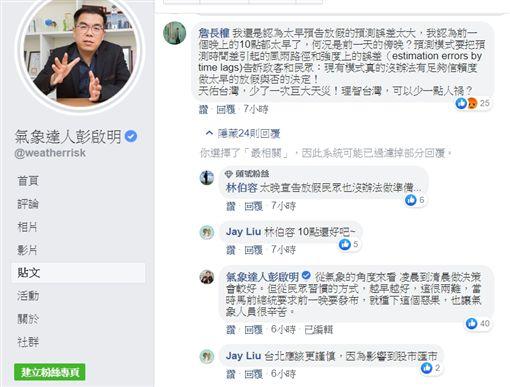 是否錯放颱風假?氣象達人彭啟明臉書引發網友論戰。(圖/翻攝自氣象達人彭啟明臉書)