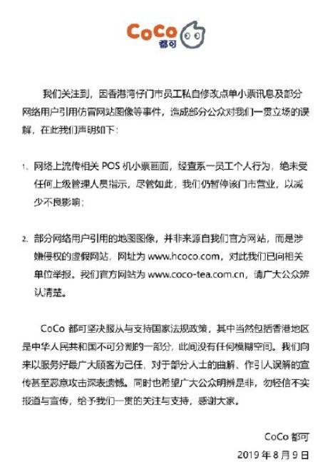 港CoCo發票印「香港人加油」 陸網友揚言抵制(圖/翻攝自微博)