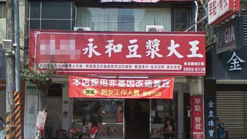 債務糾紛,砍傷,豆漿店,汐止/google map