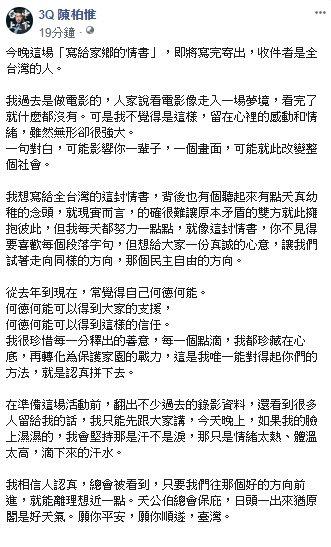 陳柏惟臉書發文