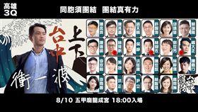 陳柏惟晚會陣容,基進黨提供