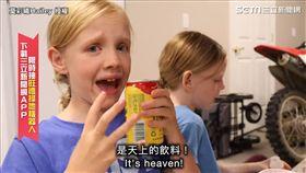 美國小孩試喝五種台灣飲料 大讚蘋果西打:天上來的!