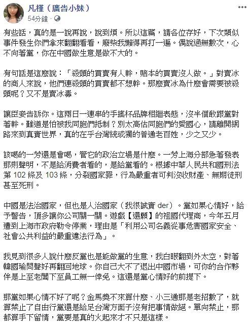 廣告小妹談一芳手搖飲事件/翻攝自臉書
