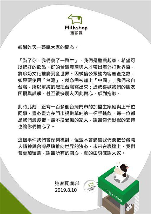 自稱來自「中國台灣」惹議 迷客夏急聲明:微信審查必須加中國圖翻攝自迷客夏臉書