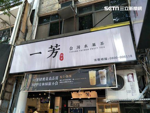 一芳水果茶 手搖飲圖/記者陳弋攝
