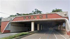 新竹縣鳳鼻隧道外觀(翻攝Google地圖)