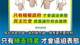 國民黨,青年團,手搖飲品(圖/翻攝呂謦煒臉書)