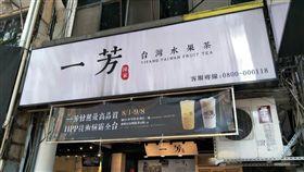 一芳水果茶 手搖飲 圖/記者陳弋攝
