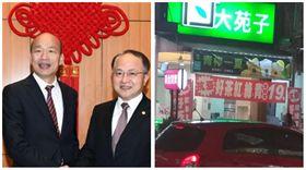 ▲韓國瑜與香港中聯辦主任王志民、大苑子(組合圖,翻攝臉書)