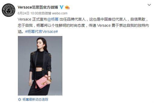 Versace,楊冪,凡賽斯 圖 微博