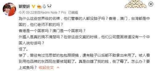 劉樂妍 挺楊冪撤代言 圖/微博