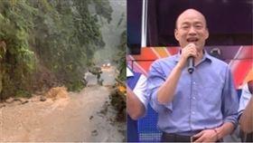 韓國瑜南投造勢,那瑪夏淹水,落石土石流