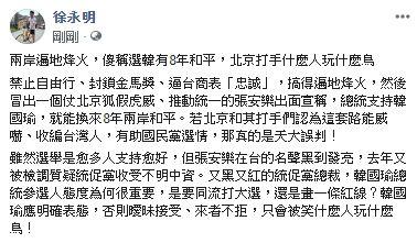 徐永明臉書發文
