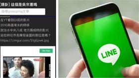 合成圖/翻攝自PTT、LINE官方網站