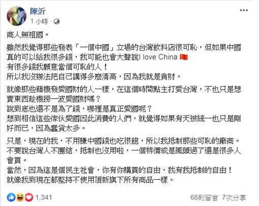 館長嗆開手搖飲 她酸:藉機發愛國財(圖/翻攝自陳沂臉書)