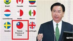 吳釗燮,聯合國矮化,組合圖