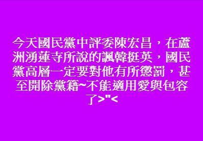 韓粉要求開除陳宏昌,臉書