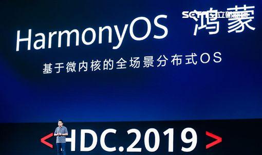 華為,余承東,鴻蒙OS,鴻蒙,安卓,開發者大會,HUAWEI
