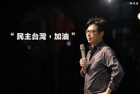 陳其邁臉書挺小英(圖/翻攝自陳其邁 Chen Chi-Mai臉書)