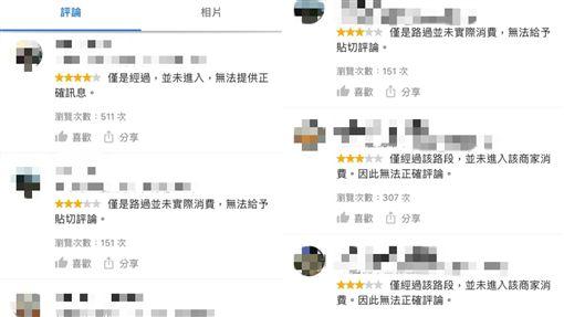 google評論,google,沒吃過,星星數,PTT 圖/翻攝自PTT
