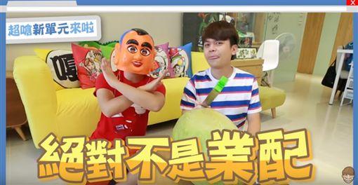蔡阿嘎(圖/翻攝自YouTube)