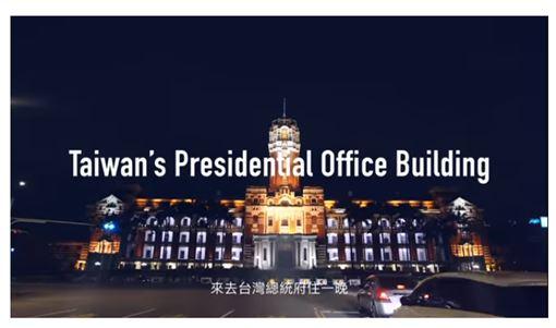 總統府,國際觀光客,免費入住,報名,蔡英文(圖/中華文化總會 YouTube頻道截圖)