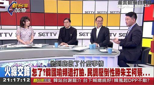 基進黨,陳柏惟,韓國瑜,顏寬恒,立委