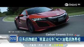 日本跑車炫1200