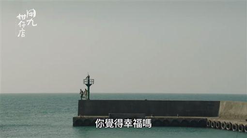 用九柑仔店,張軒睿,家鄉,莫允雯,邱澤/翻攝自臉書