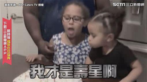 壽星明明是我! 妹搶吹蠟燭姐姐秒崩潰