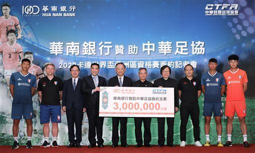 ▲華南銀行贊助中華男足。(圖/足協提供)