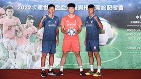 ▲華南銀行贊助中華男足,吳俊青(左起)、門將潘文傑與陳庭揚展示全新訓練球衣。(圖/足協提供)