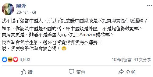 陳沂,香港,中國,淘寶,運費  /翻攝自陳沂臉書